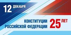12 декабря  - День Конституции России.