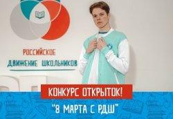 Конкурс открыток «8 марта с РДШ»